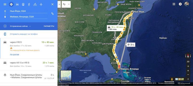 Маршрут из Нью-Йорка в <span class='relinker'>Майами</span>