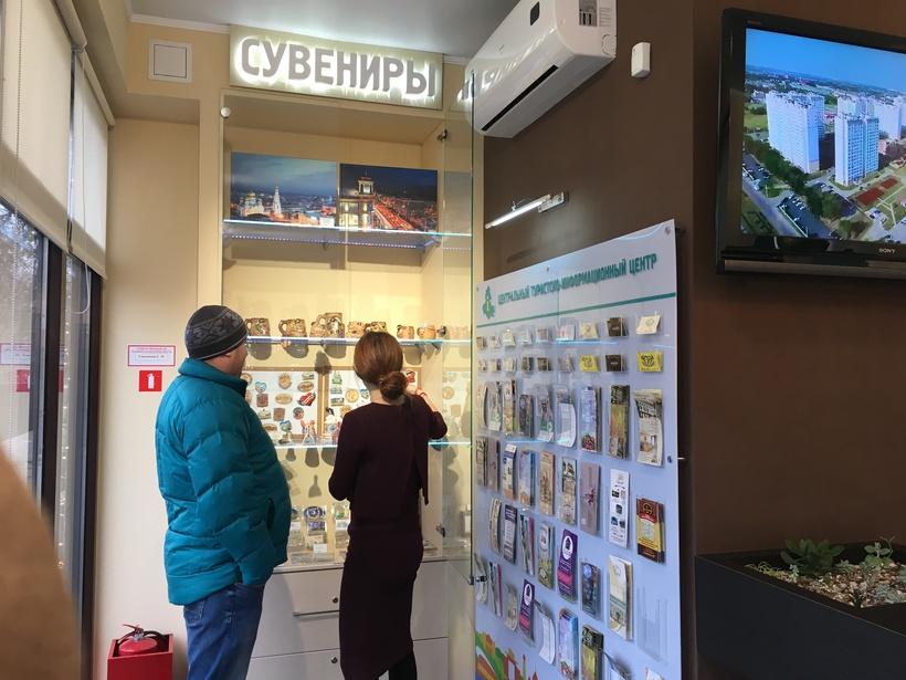 Ростов-на-Дону: туристско-информационный центр