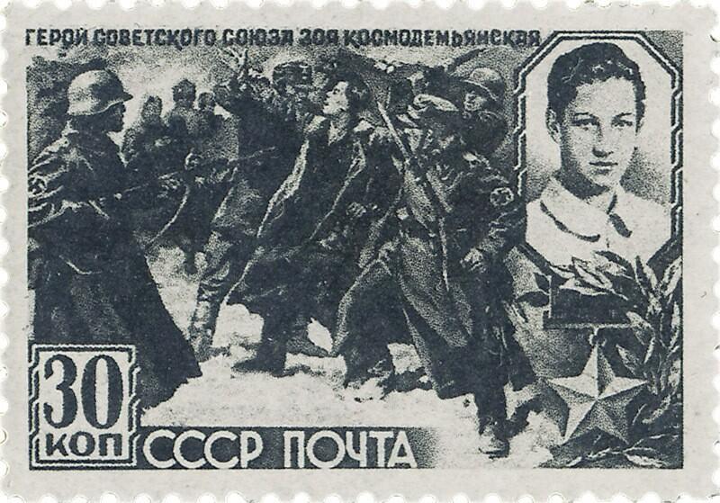 Марка «Партизанка Космодемьянская» номиналом 30 копеек