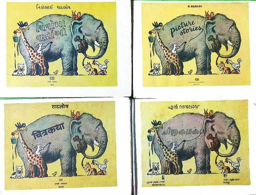 Работы Николая Радлова на нескольких языках: маратхи, английском, малаялам и гуджарати