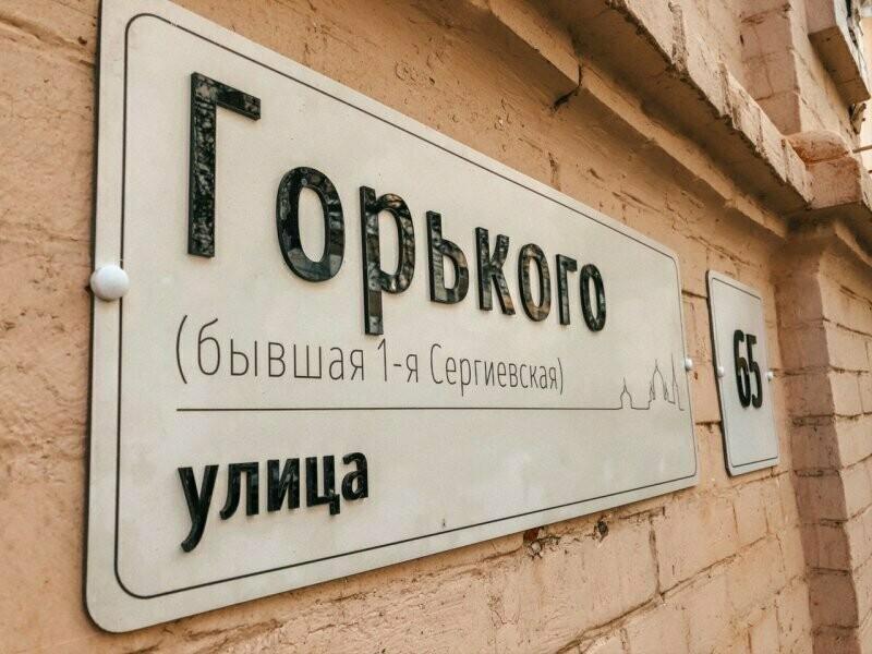 В культурно-исторической части города вывески с адресами отличаются от табличек на остальных улицах