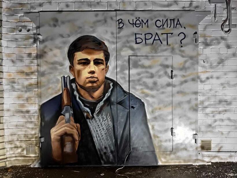 Изображение героя Сергея Бодрова на ул. Орловской