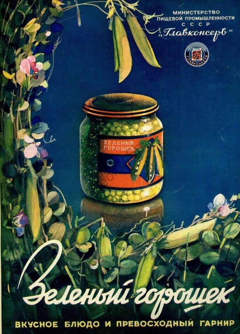 30 ретроплакатов СССР, показывающих что продавали в советских продуктовых магазинах