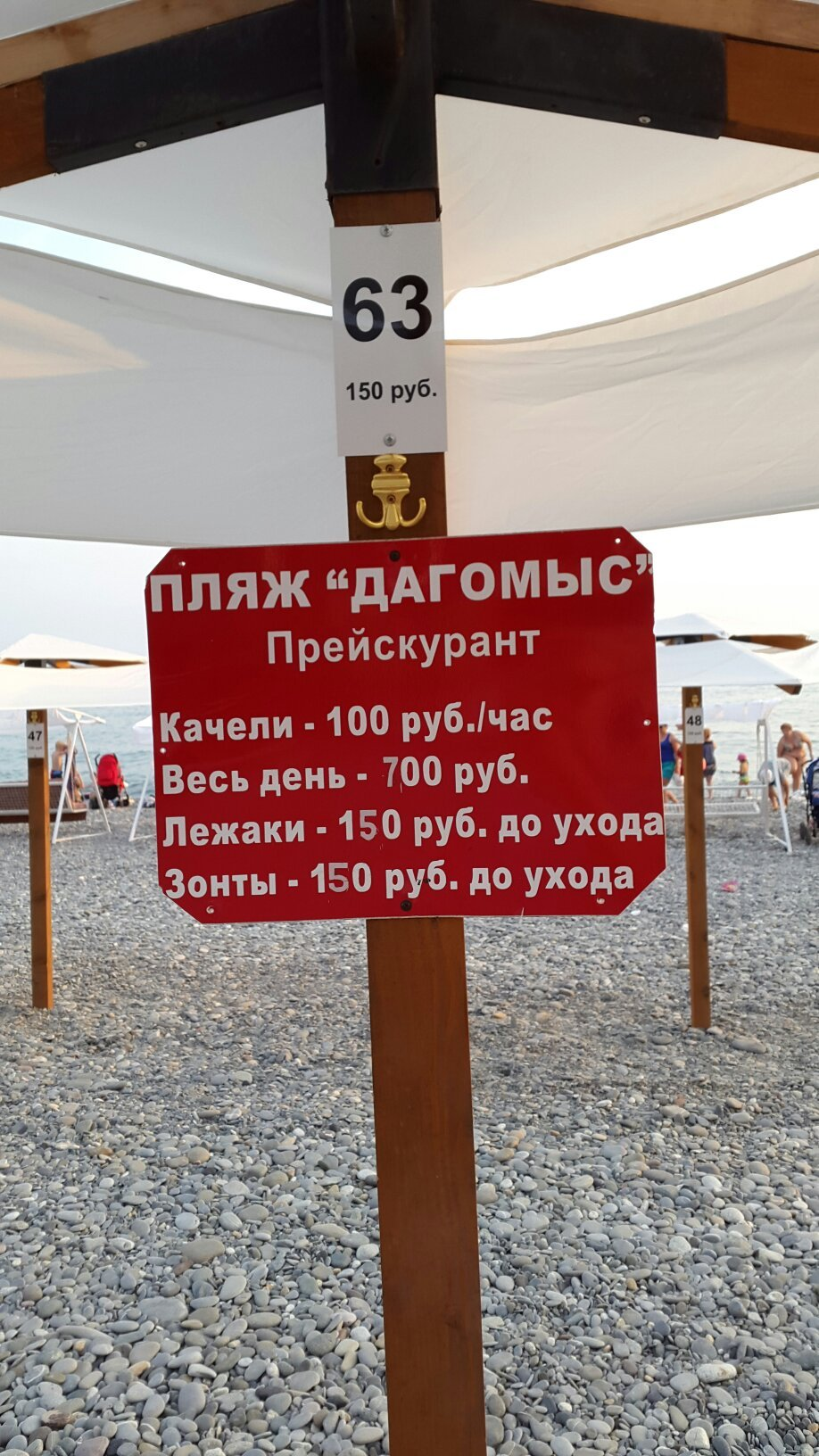 Центральный пляж Дагомыса