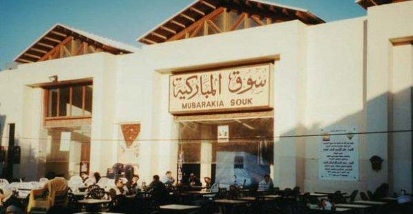 Базар Аль-Мубаракия