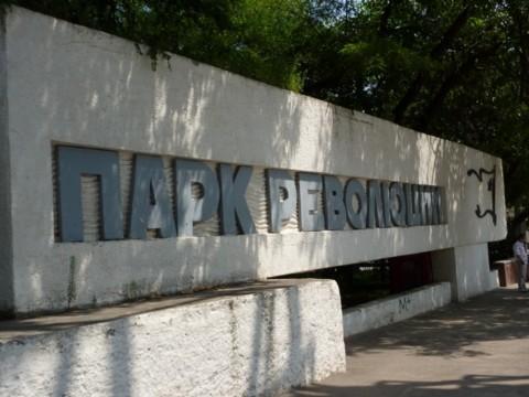 Парк им. Октябрьской революции