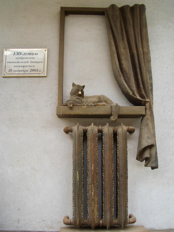 Памятник отопительной батарее