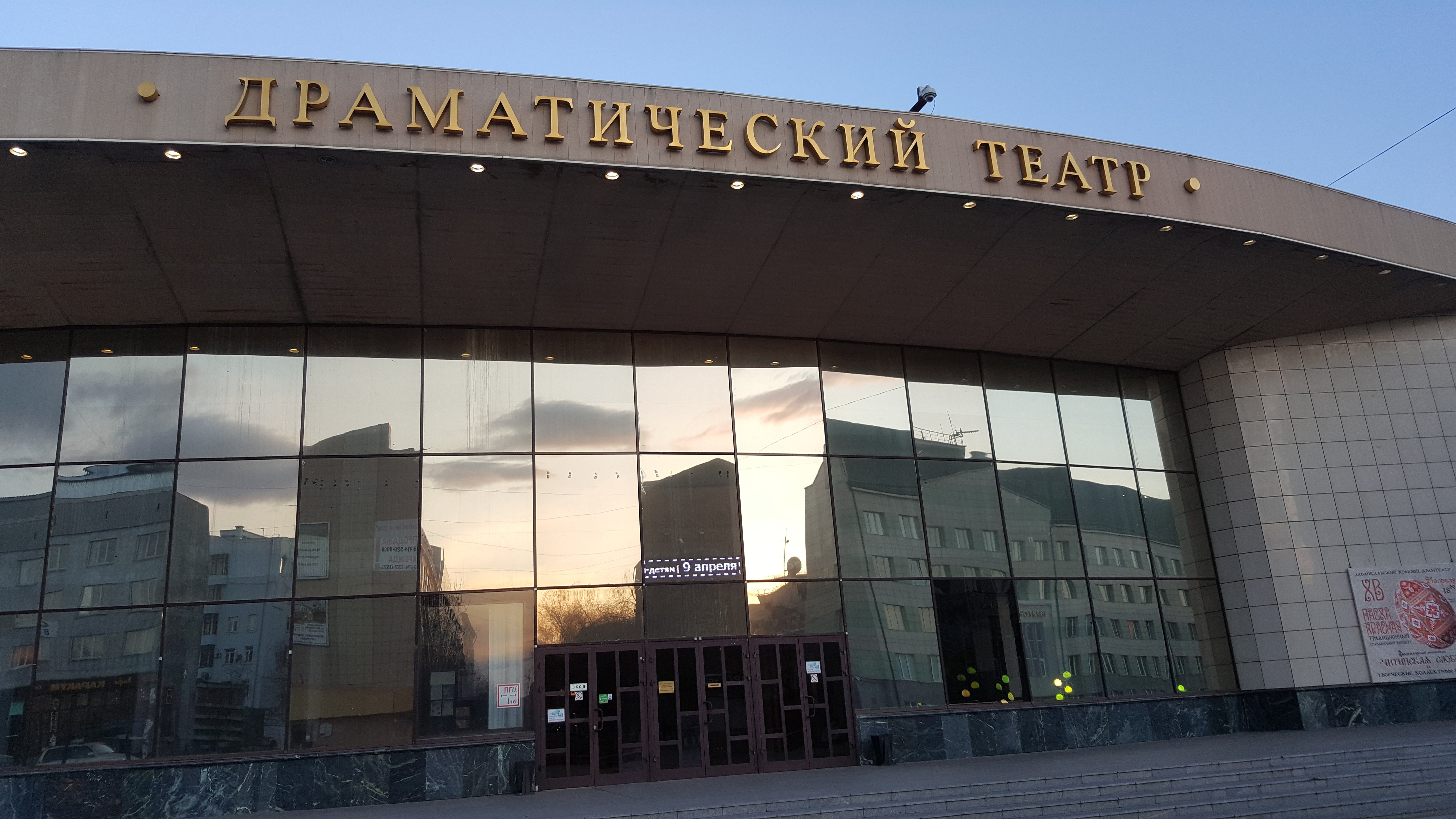 Забайкальский краевой драматический театр