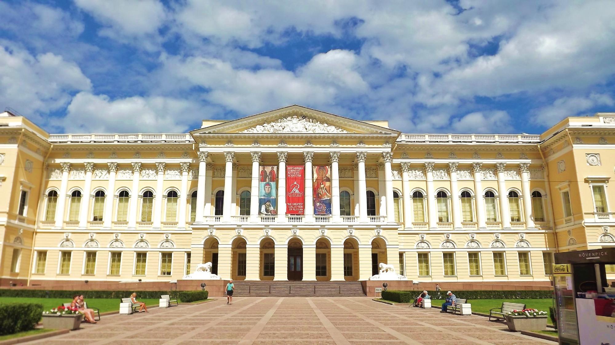 Государственный Русский музей