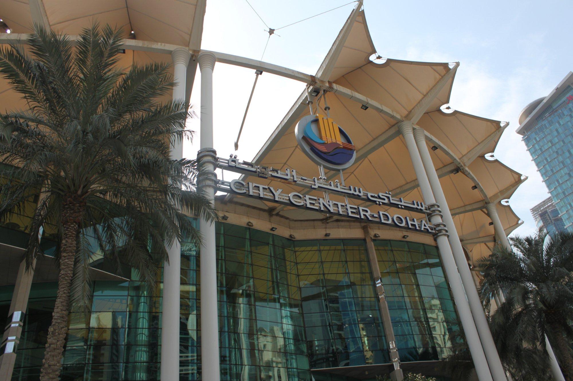 Торговый центр City Center Mall