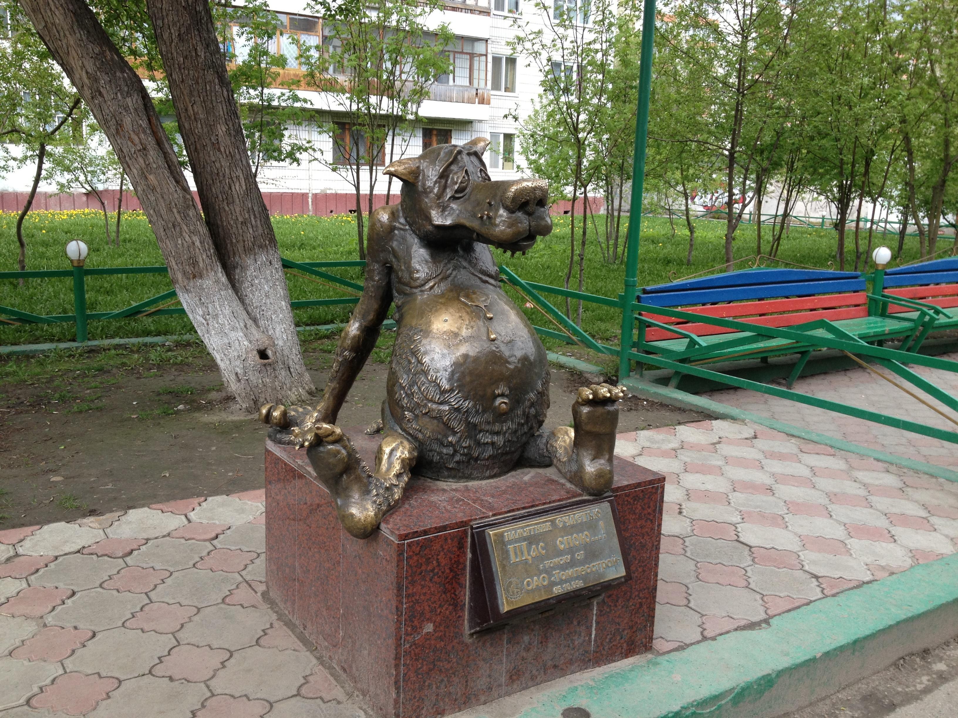 "Памятник счастью/Памятник ""Щас спою…"""
