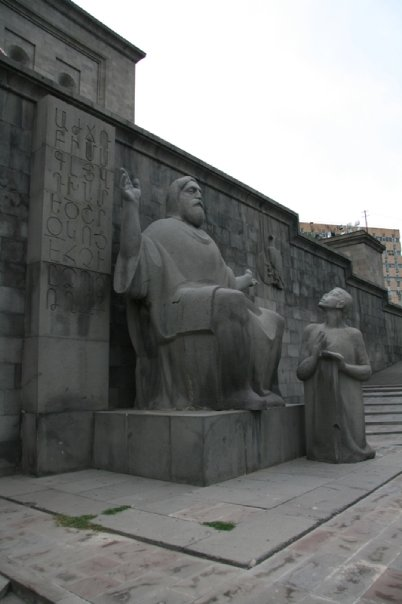 Музей древних манускриптов - Матенадаран
