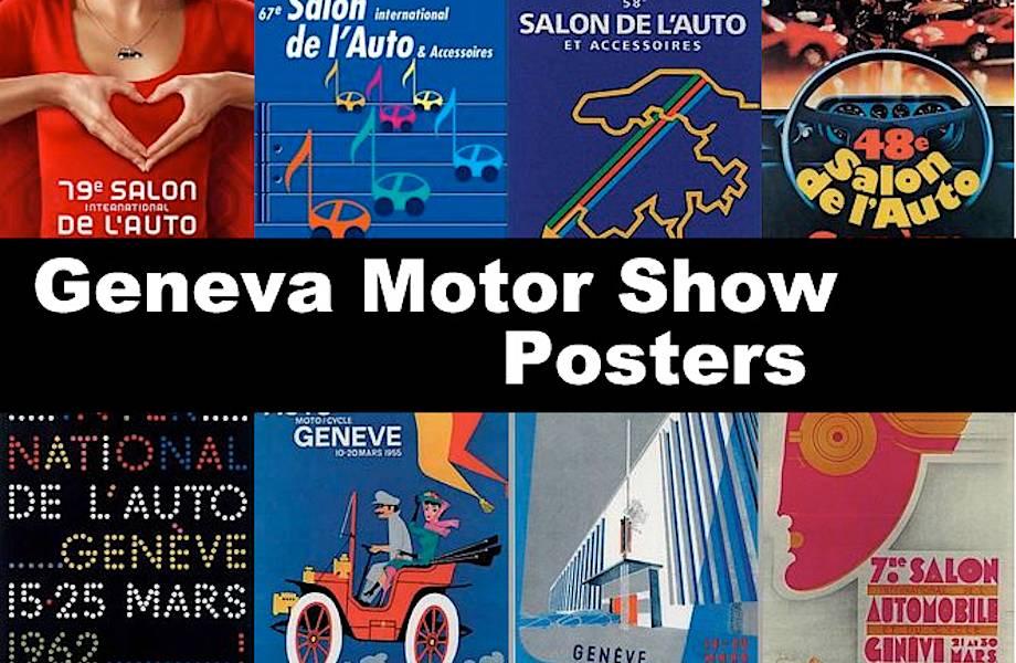 25 самых великолепных афиш Международного автосалона в Женеве