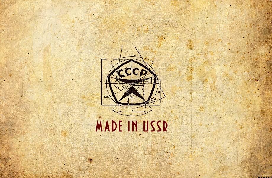 Шесть советских брендов, которые знают в любом уголке земного шара